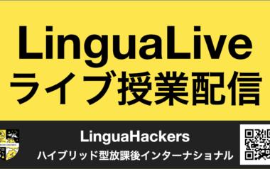 LinguaLive ライブ授業配信開始