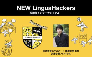 5分でわかるLinguaHackersオンライン校〜開校記念記事〜