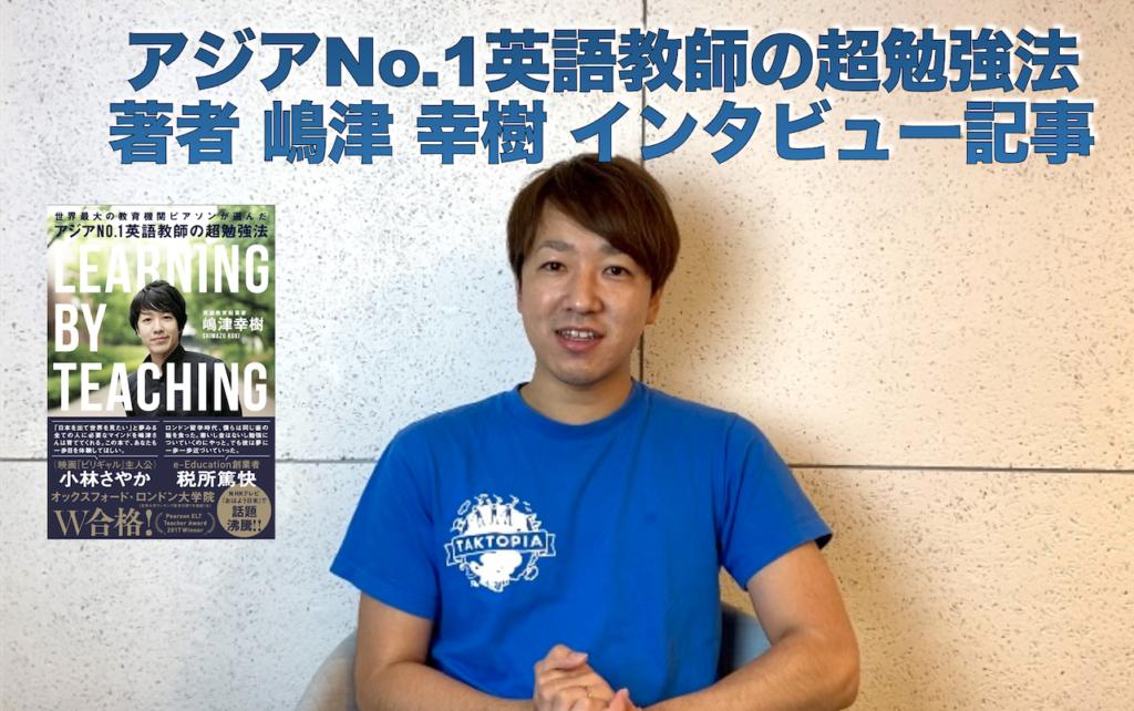 『アジアNo.1英語教師の超勉強法』著者インタビュー