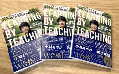 新刊発売記念 嶋津幸樹による無料オンライン講演行脚!