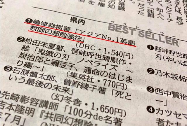 嶋津幸樹の新刊が鬼滅の刃を超えました!