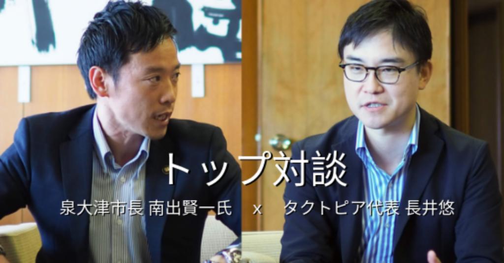 【PART1】泉大津市xタクトピアトップ対談〜街をあげたグローバル人財育成とは〜