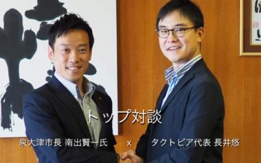 【PART2】泉大津市×タクトピアトップ対談