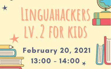 リンガハッカーズレベル2 for kids体験会実施します。