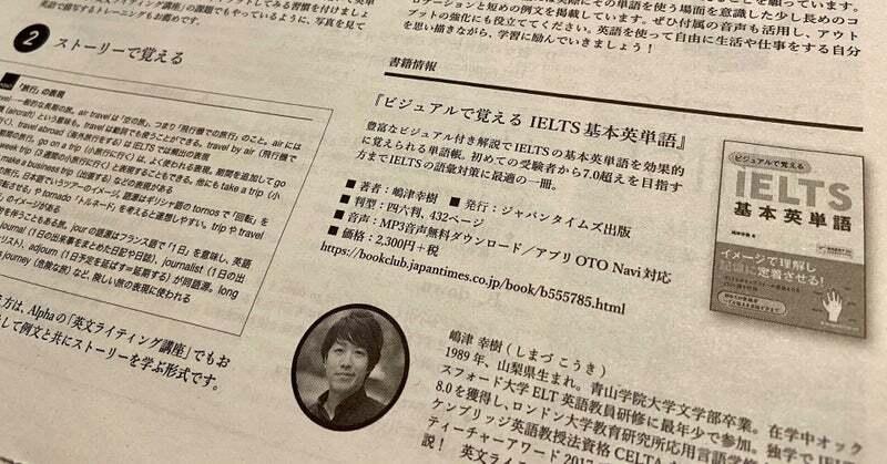 The Japan Times Alphaにて嶋津新著の紹介記事が掲載されました