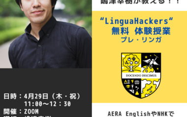 英語学習プログラムLinguaHackersの監修者 嶋津幸樹による直々の無料体験授業を実施します