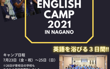 Lingua Franca! English Camp 2021 in Nagano 開催決定