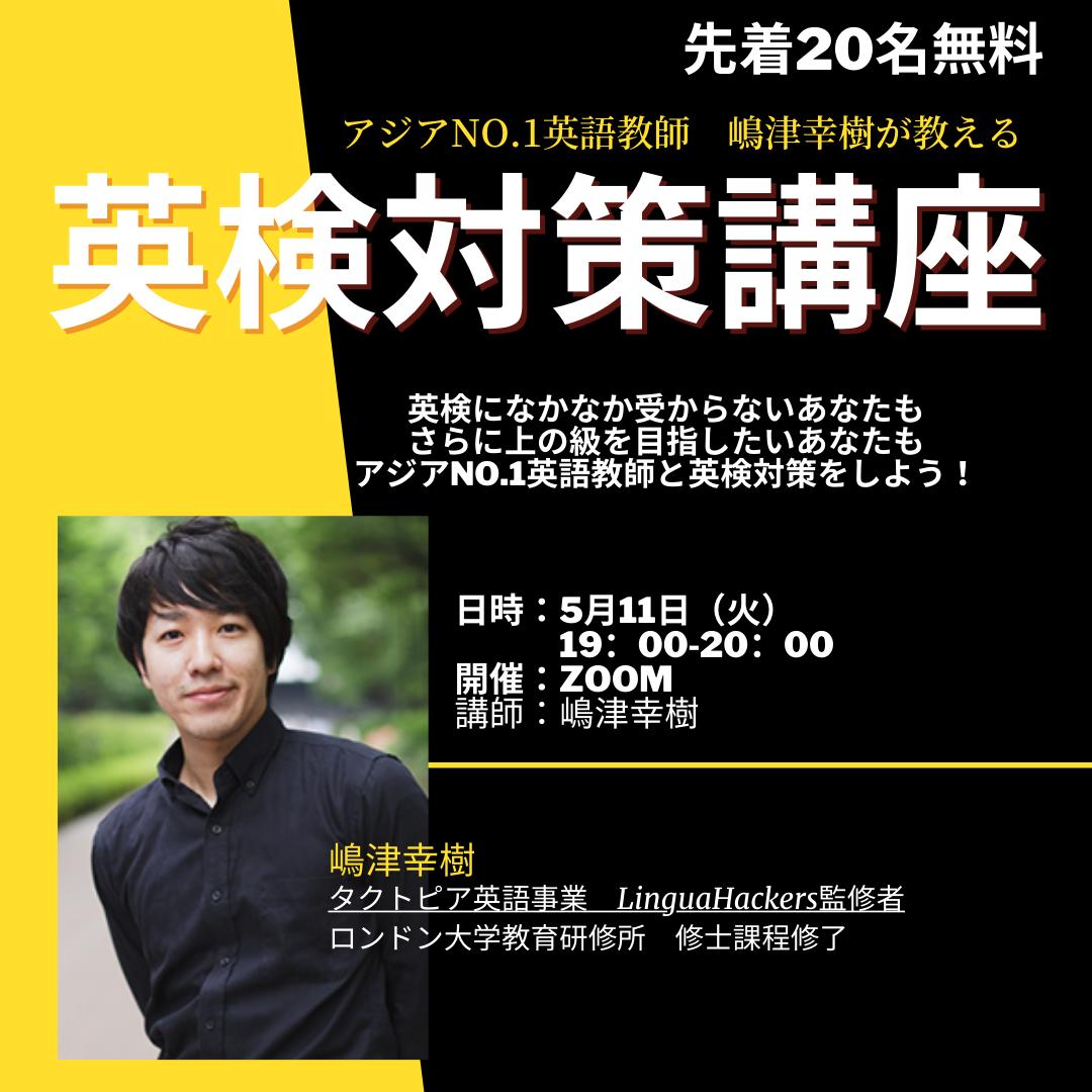 「アジアNO.1英語教師 嶋津幸樹が教える!英検対策講座!」の生配信授業を開催します!