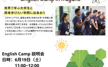 国内イングリッシュキャンプ~Lingua Franca! English Camp 2021 in Nagano 追加説明会開催決定!~