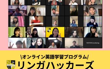 7月から!オンライン英語学習プログラム リンガハッカーズ新規受講生受付中!