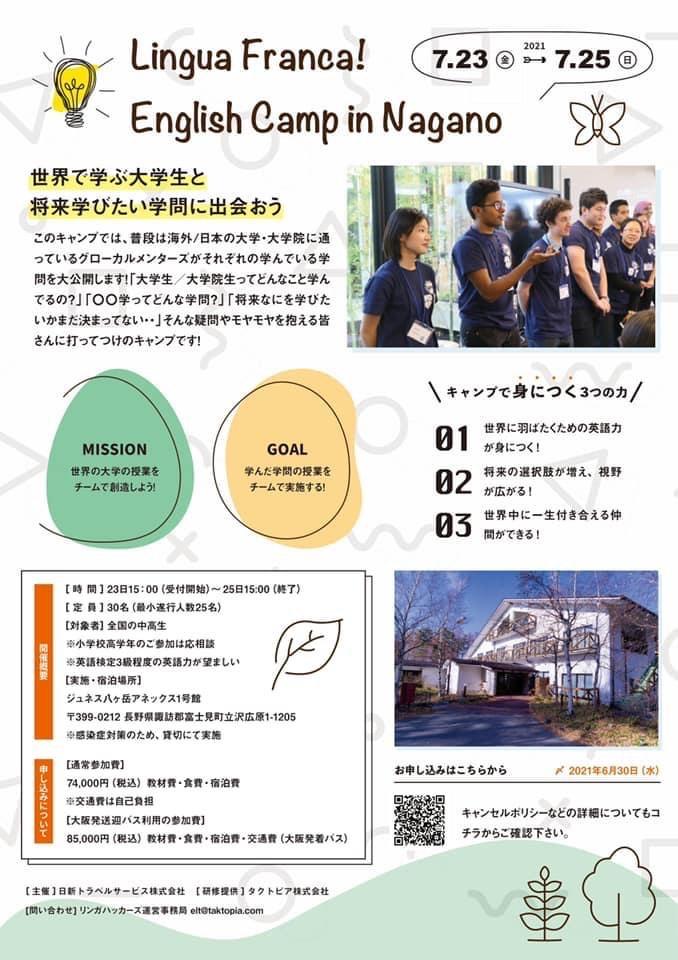 【定員に達しました!】国内イングリッシュキャンプ~Lingua Franca English Camp in Nagano参加者募集中~