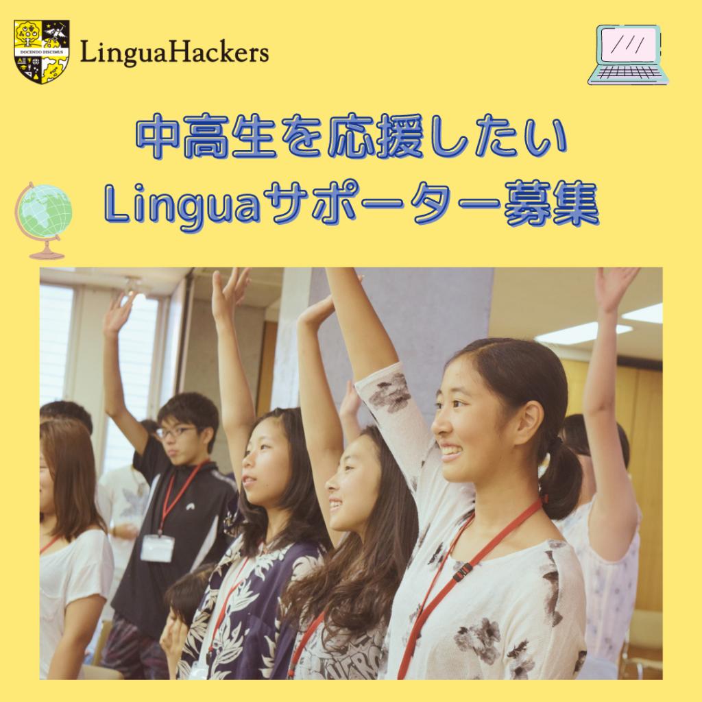 サポーター募集:英語学習プログラムLinguaHackers