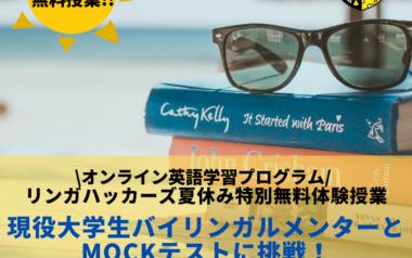 夏休み特別無料体験!現役大学生バイリンガルメンターズとMOCKテストに挑戦!~今年の夏こそ英語力を鍛えよう~