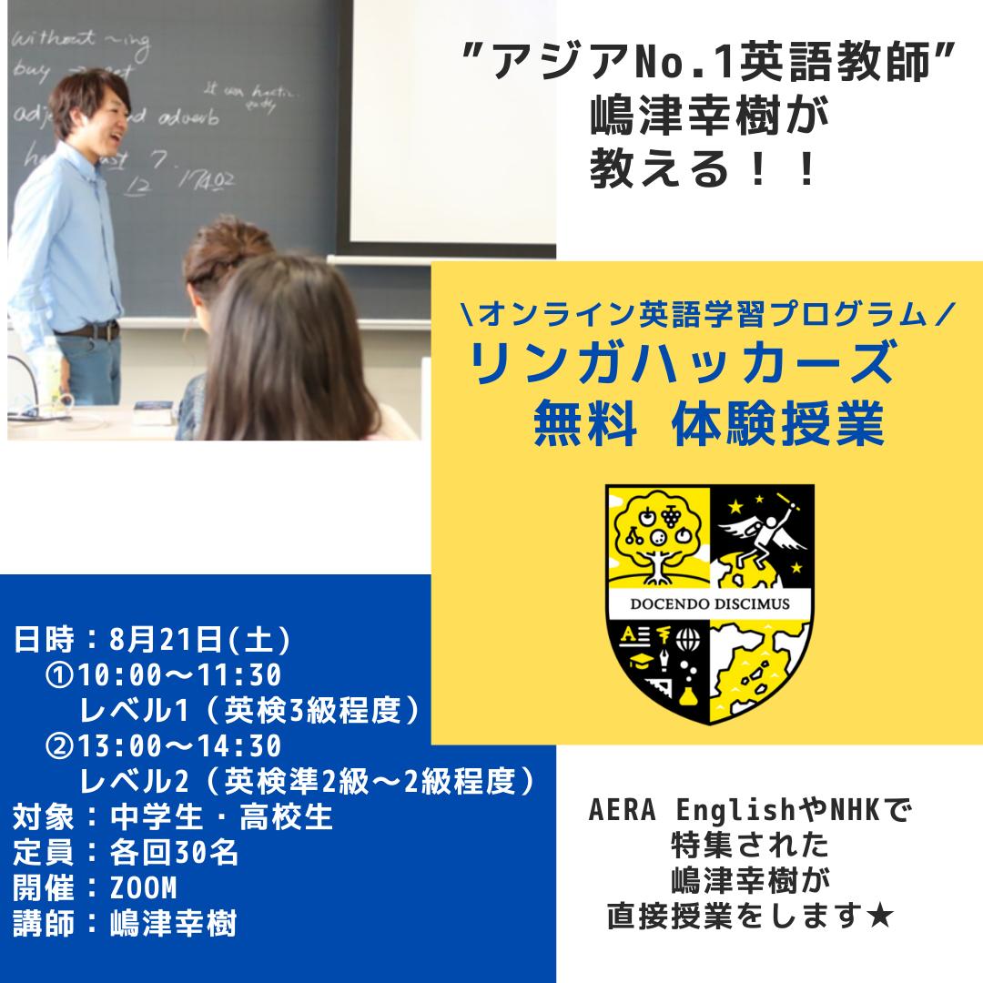 アジアNo.1英語教師が教える!中高生向けオンライン英語学習プログラム「リンガハッカーズ」の無料体験授業