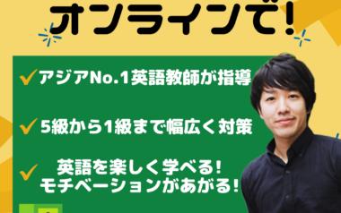 オンライン英検対策!アジアNo.1英語教師による英検対策講座!