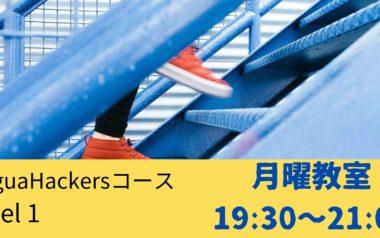 LinguaHackers Level 1コース 月曜教室★