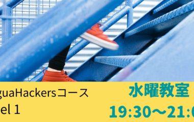 LinguaHackersコース Level 1 水曜教室★