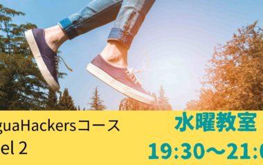 LinguaHackersコース Level 2 水曜教室★