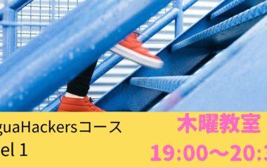 LinguaHackersコース Level 1 木曜教室★