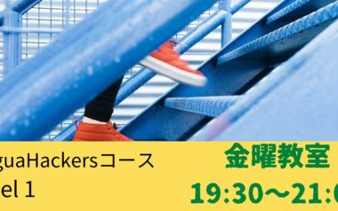LinguaHackersコース Level 1 金曜教室★