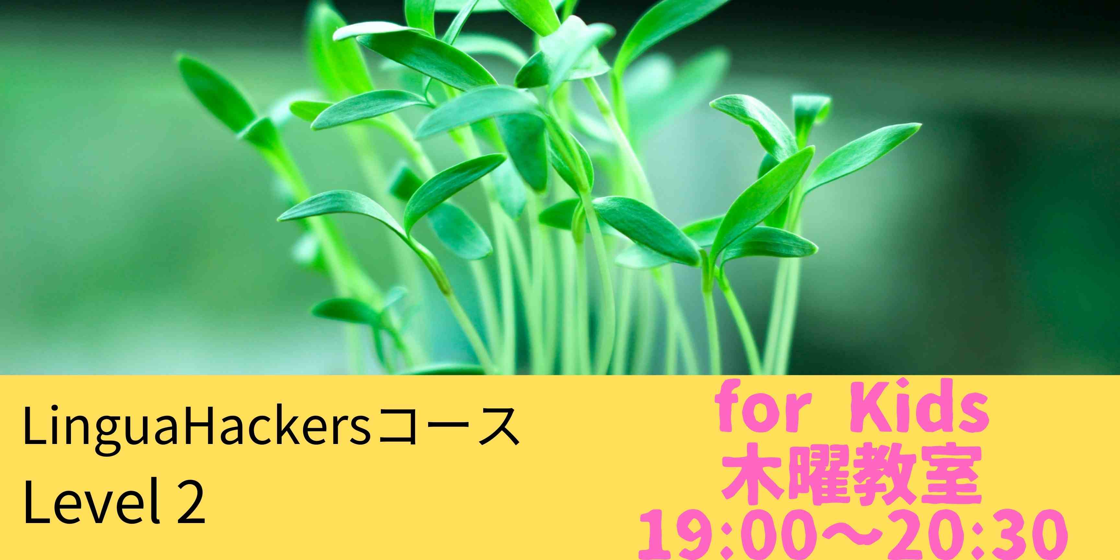 LinguaHackersコース Level 2 for Kids 木曜教室★