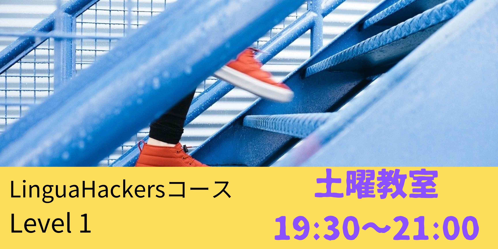 LinguaHackersコース Level 1 土曜教室★