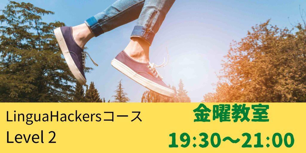 LinguaHackersコース Level 2 金曜教室-A★