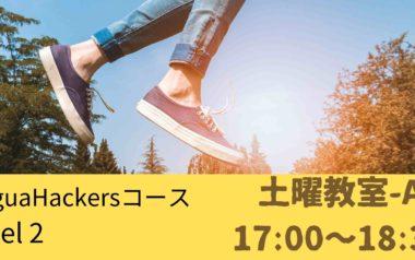LinguaHackersコース Level 2 土曜教室-A★
