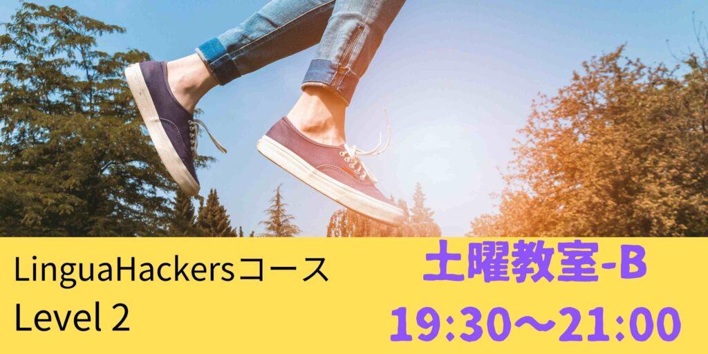 LinguaHackersコース Level 2 土曜教室-B★