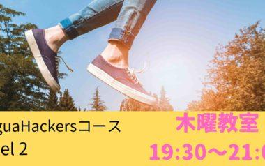 LinguaHackersコース Level 2 木曜教室★