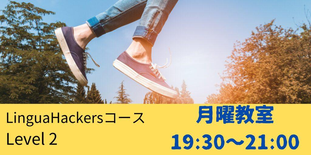 LinguaHackersコース Level 2 月曜教室★